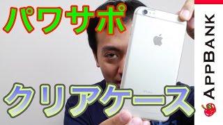iPhone 6 Plusパワーサポートクリアーケース!iPhoneの外観を損ねないボディ!