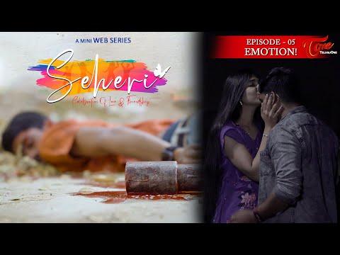 SEHERI Epi #5 | Emotion | Telugu Web Series Season 1 | by Bharath Papineni Vijay Kumar | TeluguOne