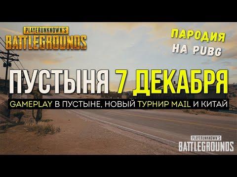 Геймплей в пустыне / Новости PUBG / PLAYERUNKNOWN'S BATTLEGROUNDS ( 01.12.2017 ) (видео)