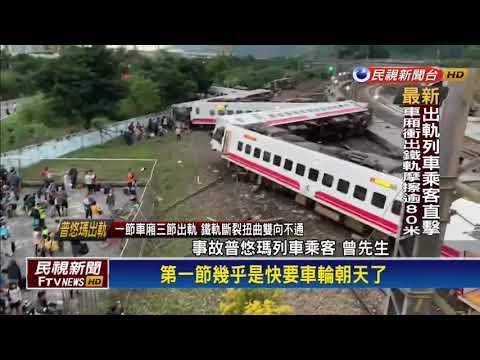 驚魂!悠瑪出軌車廂翻覆 車上乘客嚇壞-民視新聞