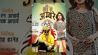 Video SHREE 5 AMBARE | Superhit Nepali Full Movie  | Saugat Malla, Keki Adhikari MP3, 3GP, MP4, WEBM, AVI, FLV Oktober 2018