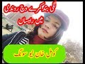 Beautiful Singer Komal Khan Latest New Song 2017 in latest New Style