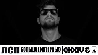 Download Lagu OXX TV - Интервью с группой ЛСП Mp3