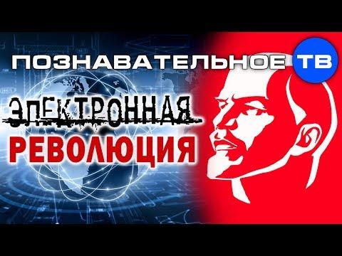 Электронная революция. Глобальная зачистка властной элиты (Познавательное ТВ, Артём Войтенков) онлайн видео
