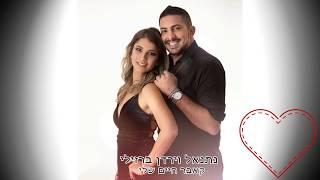 הצמד הזוג נתנאל וירדן ברזילי - קאבר - חיים שלי