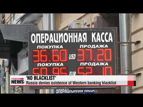 Russia denies existence of Western banking blacklist amid reports   러′, 미국•EU회원국