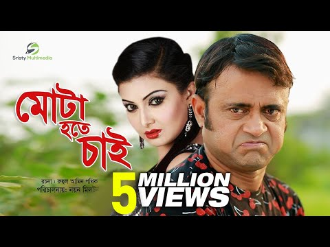 Download Mota Hote Chai । Akhomo Hasan & Nayan Babu । Bangla Natok 2018 hd file 3gp hd mp4 download videos