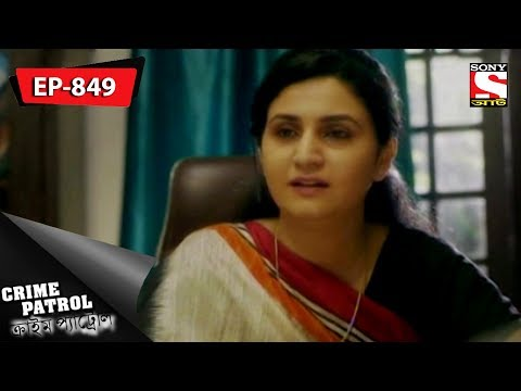 Crime Patrol  - ক্রাইম প্যাট্রোল -  Bengali  - Ep 849  - Missing Girl - Part 1 - 18th February, 2018