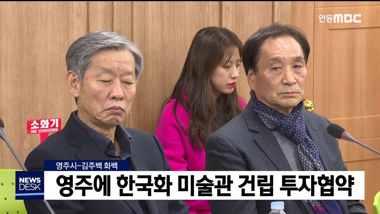 영주에 한국화 미술관 건립 투자협약