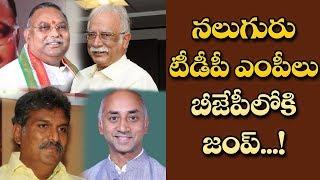 Video నలుగురు టీడీపీ ఎంపీలు బీజెపీలోకి జంప్..!| Shock To Chandrababu! TDP's Four MPs To Join In BJP..!! MP3, 3GP, MP4, WEBM, AVI, FLV Desember 2018