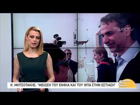 Τίτλοι Ειδήσεων ΕΡΤ3 10.00 | 11/04/2019 | ΕΡΤ