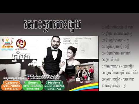 គោះទ្វារបេះដូង   វុត្ថា Kous Tvea Besdoung Khun Vutha WE CD
