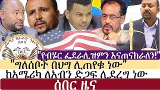 Ethiopia: የኢትዮታይምስ የዕለቱ ዜና | EthioTimes Daily Ethiopian News | አብን| Addis Ababa | Abiy Ahmed