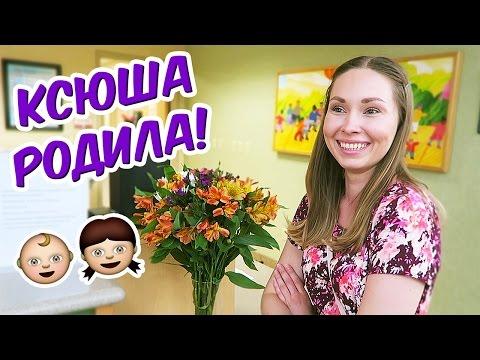 МЫ В РОДДОМЕ МАЛЬЧИК ИЛИ ДЕВОЧКА - DomaVideo.Ru