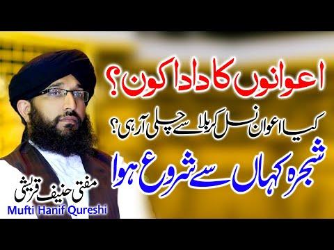 Mufti Hanif Qureshi - Shajra Qutab Shahi Awan   - History Of Awan