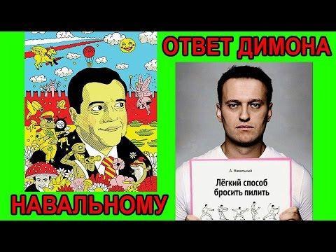 Димон Медведев. Эх велика Россия моя! 18+ (видео)