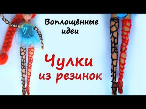 Как сделать одежду из резинок для куклы монстр хай