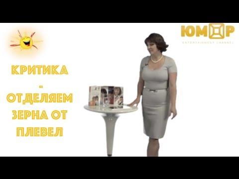 Наталья Толстая - Критика - отделяем зерна от плевел