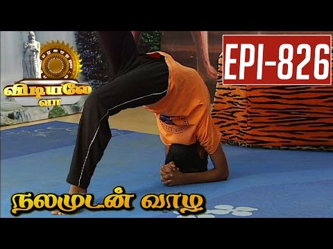 EkkaPadhaVibarithaDhandasan-Yoga-Demostration-Vidiyale-Vaa-Epi-826-Nalamudan-vaazha