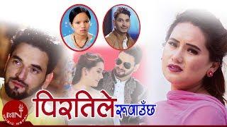 Piratile Ruwauchha  – Bishnu Majhi & Netra Kandel