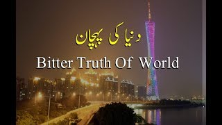 Duniya ki Haqeeqat | Quotes about world | world quotes in english | By Golden Wordz