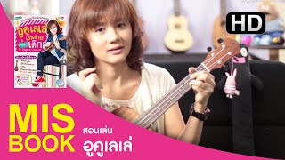 MISbook - อูคูเลเล่เล่นง่ายสำหรับเด็ก - สอนเล่นเพลงหนูมาลี 3/3 [Sample HD]