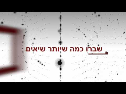 Video of שבץ נא בעברית -Hebrew