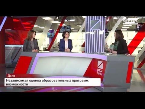Независимая оценка качества подготовки кадров для бизнеса (РБК-Пермь, апрель 2017)