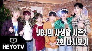 Video [FULL] JBJ의 사생활 시즌2 2회 Private life of JBJ season2 ep.2 @해요TV 20180125 MP3, 3GP, MP4, WEBM, AVI, FLV Mei 2018
