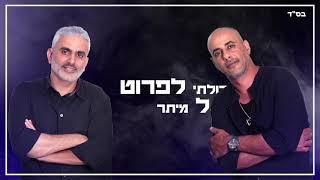 הזמרים נריה חובב & עוז דוד - בקאבר מחודש – מחרוזת כח