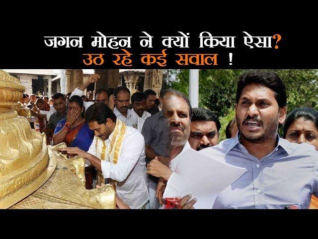 दीप प्रज्ज्वलन करने से Jagan Mohan Reddy ने क्यों किया इंकार, BJP ने पूछा सीधा सवाल