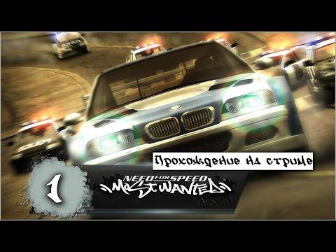 Прохождение на стриме | Need for Speed: Most Wanted (2005) | Часть 1 |