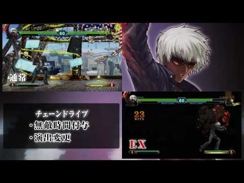Arcade : KOF XIII Technical Reference chapter 11