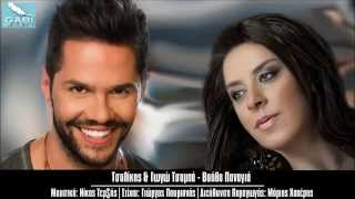 Giorgos Tsalikis & Gogo Tsampa videoclip Βοήθα Παναγιά