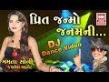 Prit Janmo Janam Ni || Nonstop DJ Gujarati Song 2017 || Mamta Soni,Kamlesh Barot