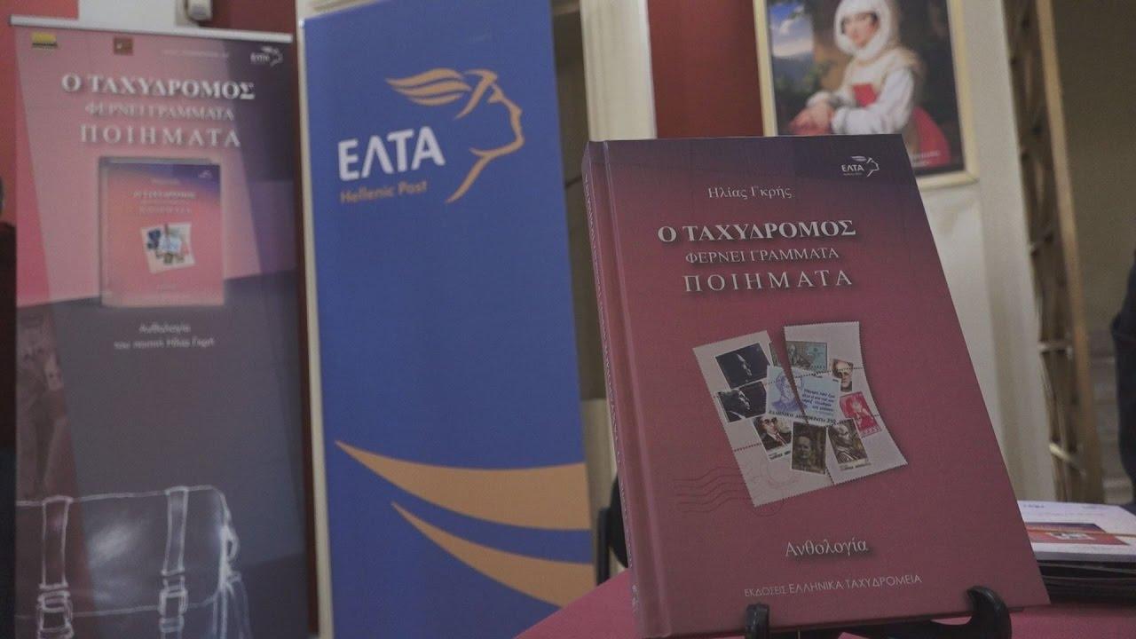 Εκδήλωση παρουσίασης βιβλίου:  «Ο Ταχυδρόμος φέρνει γράμματα ποιήματα» από τα ΕΛΤΑ
