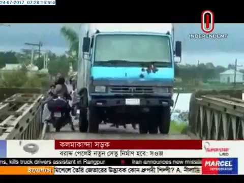 Heavy rainfall poses threat to Bailey Bridges in Netrokona (24-07-2017)