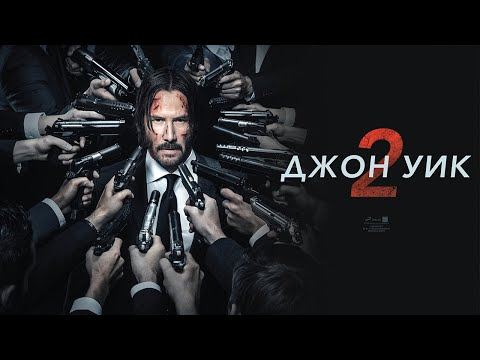 Джон Уик 2 (2017) | John Wick: Chapter Two | Фильм в HD (видео)