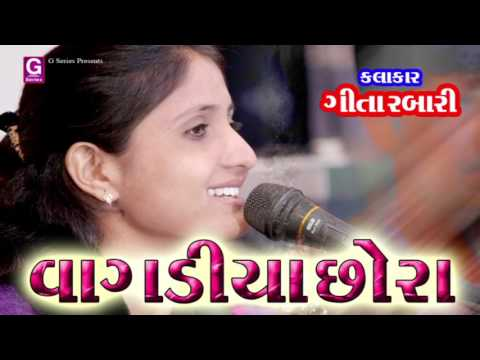 Video Tu Mane Chhetari Ne Layo Vagadya Chhora download in MP3, 3GP, MP4, WEBM, AVI, FLV January 2017