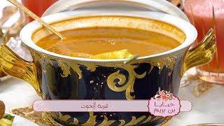 شربة الحوت   طاجين الجبن على طريقة بن بريم   سجائر معسلة / خبايا بن بريم / سميحة و سعيدة بن بريم