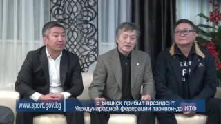В Бишкек прибыл президент Международной федерации таэквон-до ИТФ