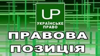 Правова позиція. Українське право. Випуск від 2018-06-22