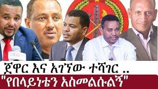 Ethiopia: የኢትዮታይምስ የዕለቱ ዜና | EthioTimes Daily Ethiopian News | Jawar Mohamed | Takele Uma