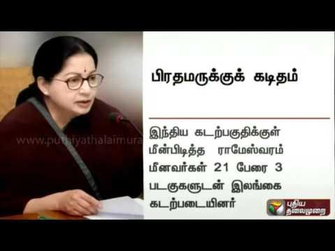 CM-Jayalalithaa-writes-to-PM-Modi-regarding-release-of-Tamil-fishermen-arrested-by-Srilankan-Navy