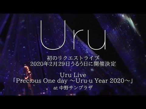 , title : 'デビュー3周年を迎えたUruからのお知らせ'