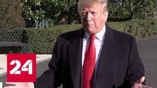 Обращение Трампа к нации: президент готовится объявить войну — Россия 24