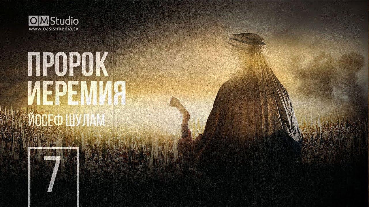 О пророке Иеремии. Часть 7