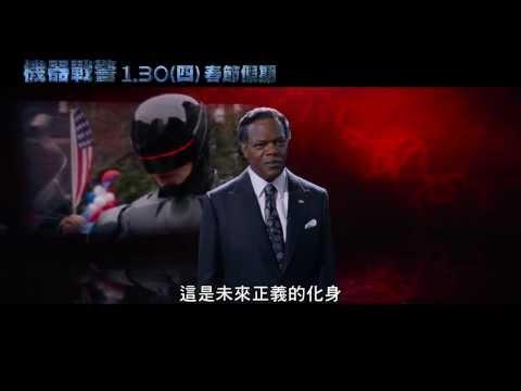 [機器戰警] 第一支中文版預告(2014.1.30週四春節)