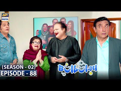 Bulbulay Season 2 Episode 88 - 23rd January 2021 - ARY Digital Drama