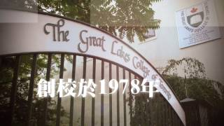 GREAT LAKES COLLEGE OF TORONTO TV COMMERCIAL - MANDARIN